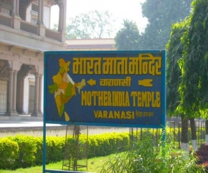 Bharat Mata Temple Varanasi