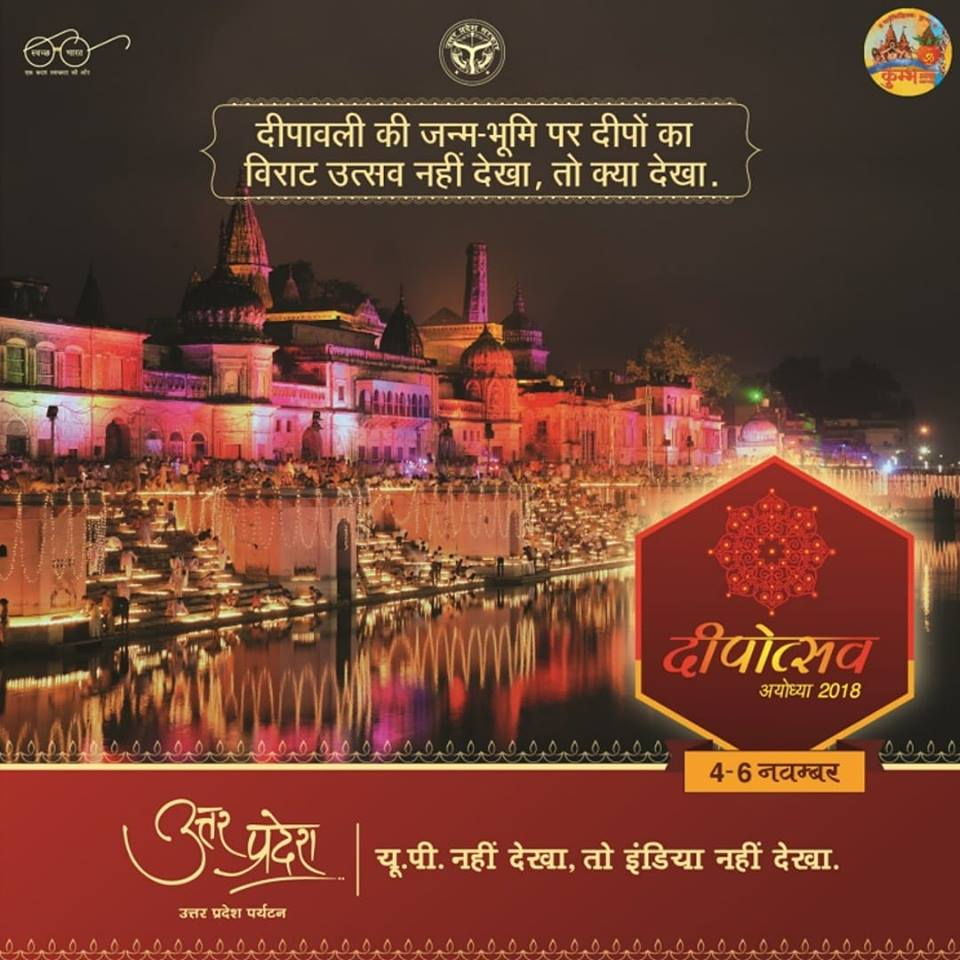 Ayodhya Deepotsav 2018